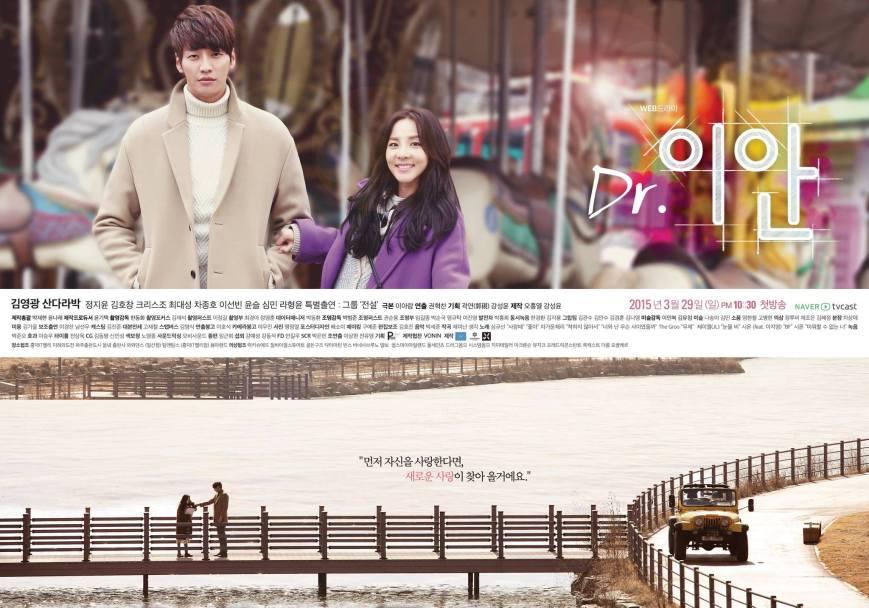 Dr._Yi_AhnNaver_TV_Cast2015