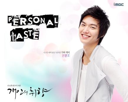personal_taste